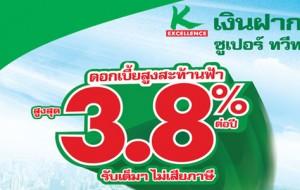 KBANK – เงินฝาก ซูเปอร์ทวีทรัพย์ รับเต็มๆ สูงสุด 3.8% ไม่เสียภาษี