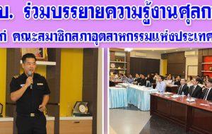 สทบ. ร่วมบรรยายความรู้งานศุลกากรให้แก่ คณะสมาชิกสภาอุตสาหกรรมแห่งประเทศไทย 23.02.2017