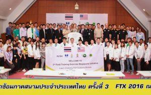 การฝึกซ้อมภาคสนามประจำประเทศไทย ครั้งที่ 3 FTX2016 ที่ท่าเรือแหลมฉบัง 19-22.09.2016