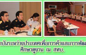สถาบันระหว่างประเทศเพื่อการค้าและการพัฒนา ศึกษาดูงาน สทบ. 23.11.2015