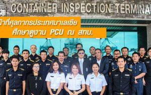 เจ้าหน้าที่ศุลกากรประเทศมาเลเซีย ศึกษาดูงาน PCU ณ สทบ. 29.09.2016